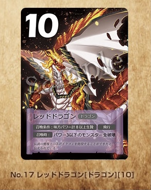 No.17 レッドドラゴン[ドラゴン][10]